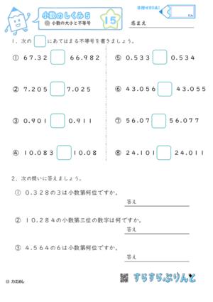 【15】小数の大小と不等号【小数のしくみ5】