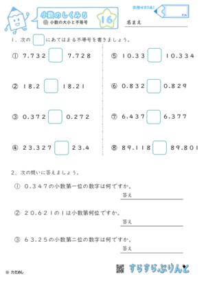 【16】小数の大小と不等号【小数のしくみ5】