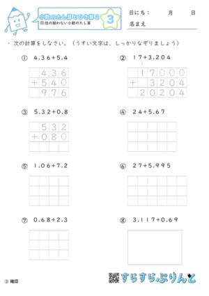 【03】桁数の揃わない小数のたし算【小数のたし算とひき算2】