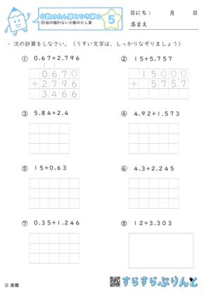 【05】桁数の揃わない小数のたし算【小数のたし算とひき算2】