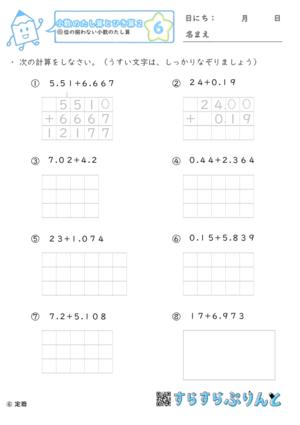 【06】桁数の揃わない小数のたし算【小数のたし算とひき算2】