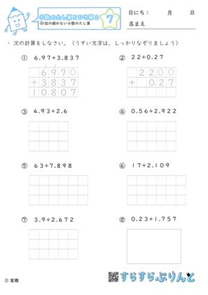 【07】桁数の揃わない小数のたし算【小数のたし算とひき算2】