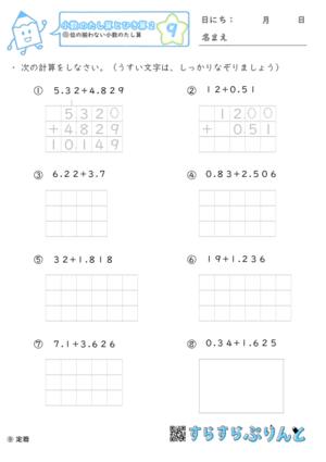 【09】桁数の揃わない小数のたし算【小数のたし算とひき算2】