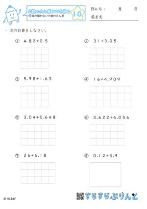 【10】桁数の揃わない小数のたし算【小数のたし算とひき算2】