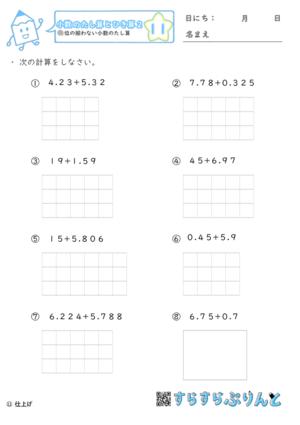 【11】桁数の揃わない小数のたし算【小数のたし算とひき算2】