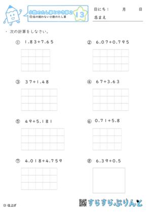 【13】桁数の揃わない小数のたし算【小数のたし算とひき算2】