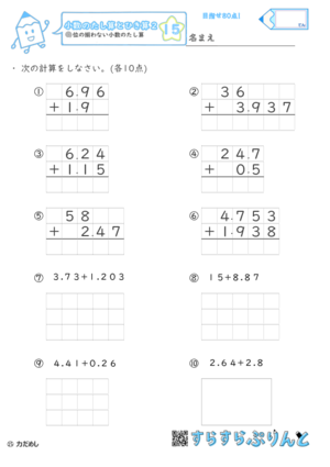 【15】桁数の揃わない小数のたし算【小数のたし算とひき算2】