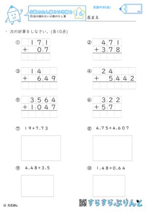 【16】桁数の揃わない小数のたし算【小数のたし算とひき算2】