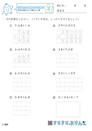 【02】桁数の揃わない小数のたし算【小数のたし算とひき算2】