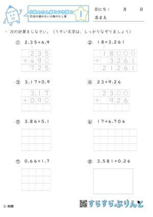 【01】桁数の揃わない小数のたし算【小数のたし算とひき算2】