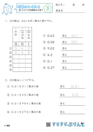 【03】0.01を何個集めた数?【小数のしくみ6】