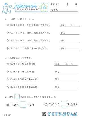 【10】0.01を何個集めた数?【小数のしくみ6】