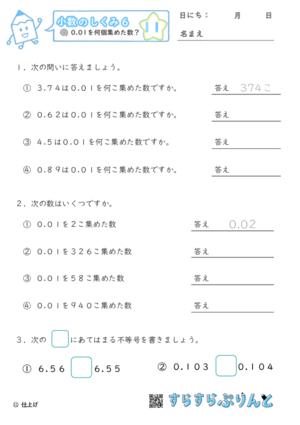 【11】0.01を何個集めた数?【小数のしくみ6】