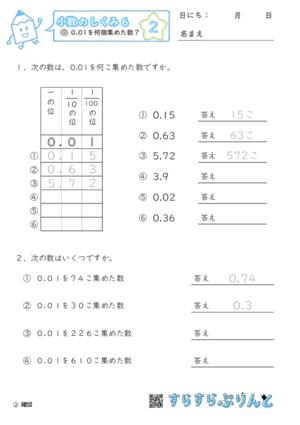 【02】0.01を何個集めた数?【小数のしくみ6】