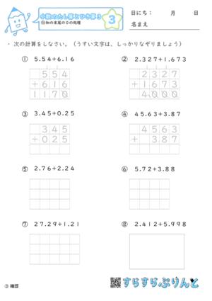【03】和の小数点以下の末尾の0の処理【小数のたし算とひき算3】