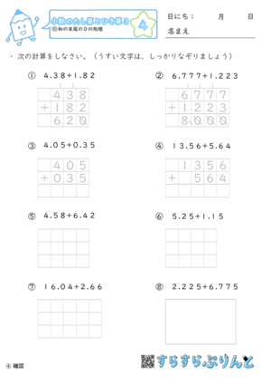【04】和の小数点以下の末尾の0の処理【小数のたし算とひき算3】