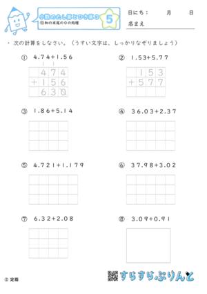 【05】和の小数点以下の末尾の0の処理【小数のたし算とひき算3】