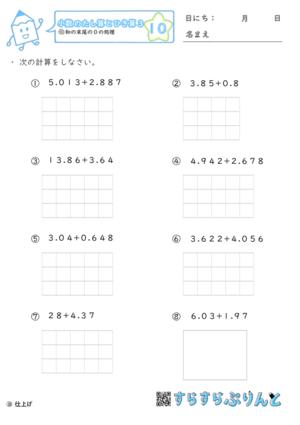 【10】和の小数点以下の末尾の0の処理【小数のたし算とひき算3】
