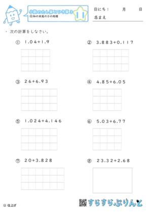 【11】和の小数点以下の末尾の0の処理【小数のたし算とひき算3】