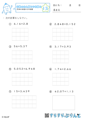 【13】和の小数点以下の末尾の0の処理【小数のたし算とひき算3】