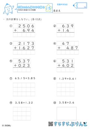 【15】和の小数点以下の末尾の0の処理【小数のたし算とひき算3】