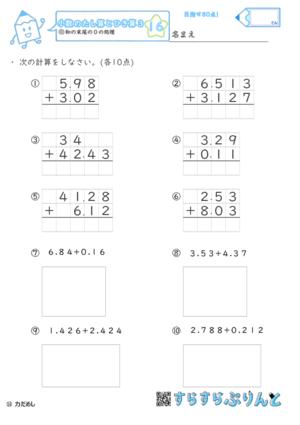 【16】和の小数点以下の末尾の0の処理【小数のたし算とひき算3】