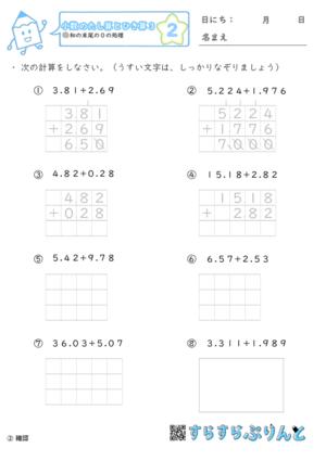 【02】和の小数点以下の末尾の0の処理【小数のたし算とひき算3】
