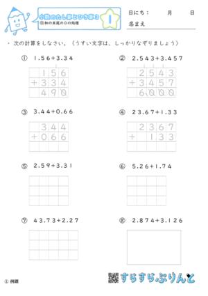 【01】和の小数点以下の末尾の0の処理【小数のたし算とひき算3】