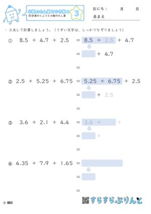 【03】小数のたし算のくふう【小数のたし算とひき算4】