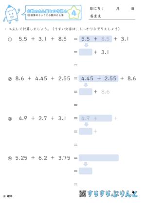 【04】小数のたし算のくふう【小数のたし算とひき算4】