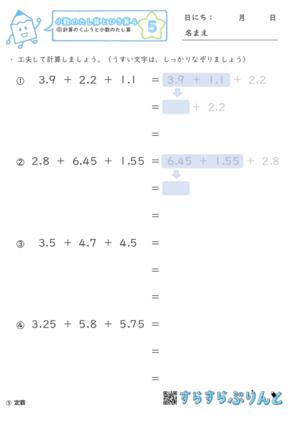 【05】小数のたし算のくふう【小数のたし算とひき算4】