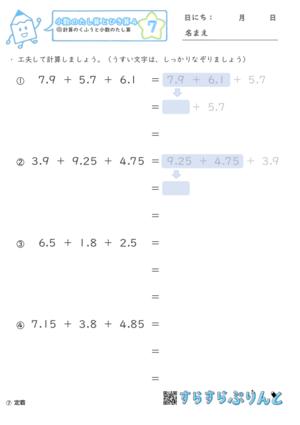 【07】小数のたし算のくふう【小数のたし算とひき算4】