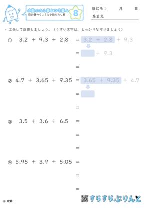 【08】小数のたし算のくふう【小数のたし算とひき算4】