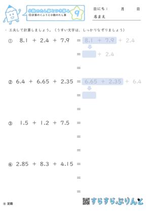 【09】小数のたし算のくふう【小数のたし算とひき算4】