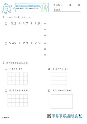 【10】小数のたし算のくふう【小数のたし算とひき算4】