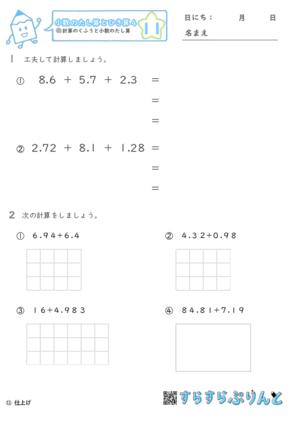【11】小数のたし算のくふう【小数のたし算とひき算4】