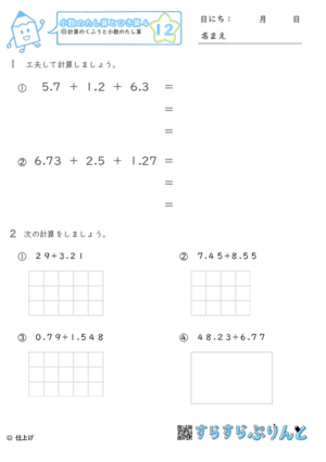 【12】小数のたし算のくふう【小数のたし算とひき算4】
