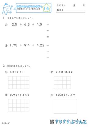 【14】小数のたし算のくふう【小数のたし算とひき算4】