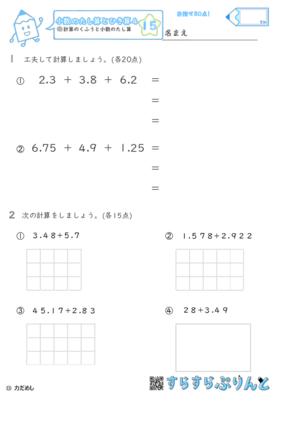 【15】小数のたし算のくふう【小数のたし算とひき算4】