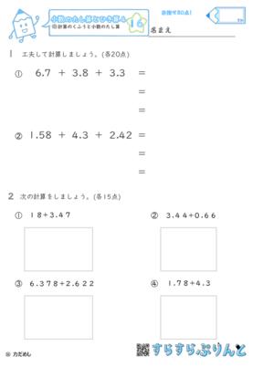 【16】小数のたし算のくふう【小数のたし算とひき算4】