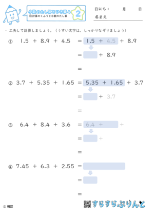 【02】小数のたし算のくふう【小数のたし算とひき算4】