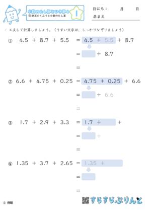 【01】小数のたし算のくふう【小数のたし算とひき算4】