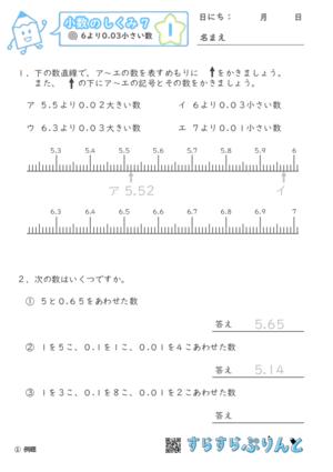【01】6より0.03小さい数は?【小数のしくみ7】