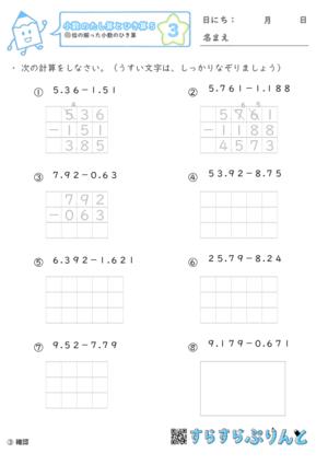 【03】位の揃った小数の引き算【小数のたし算とひき算5】