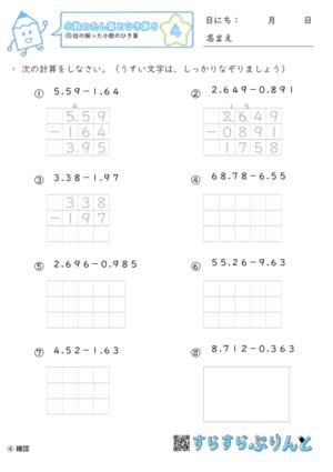 【04】位の揃った小数の引き算【小数のたし算とひき算5】