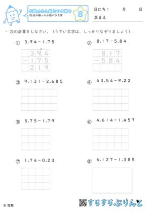 【08】位の揃った小数の引き算【小数のたし算とひき算5】