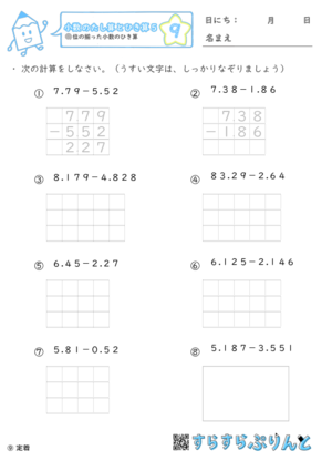 【09】位の揃った小数の引き算【小数のたし算とひき算5】