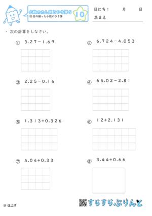 【10】位の揃った小数の引き算【小数のたし算とひき算5】