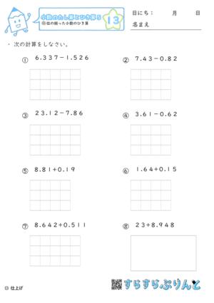 【13】位の揃った小数の引き算【小数のたし算とひき算5】