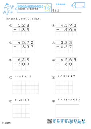 【15】位の揃った小数の引き算【小数のたし算とひき算5】